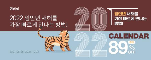 2022년 캘린더이벤트